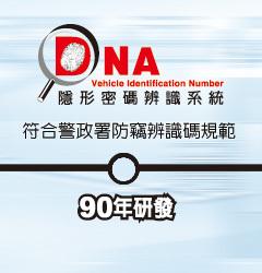 DNA隱形密碼辨識系統