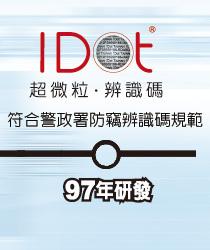 IDOT超微粒辨識碼